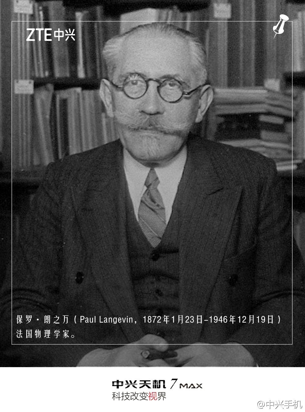 保罗·朗之万,法国物理学家
