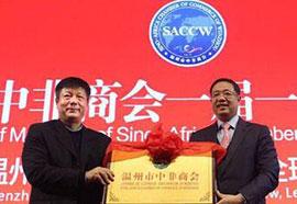 温商抱团赴非创业 温州市中非商会成立