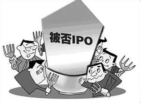 60天14家企业IPO被否 民生安信中信建投保荐均折戟