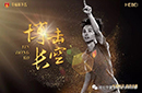 华夏幸福官方宣布尹鸿博加盟:给你稳稳的幸福