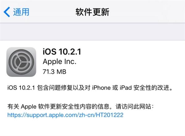 快升!iOS 10.2.1发布:修复iPhone/iPad安全性