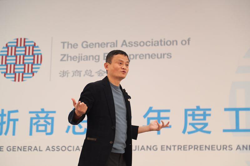 马云:新型全球化是浙商的巨大机遇