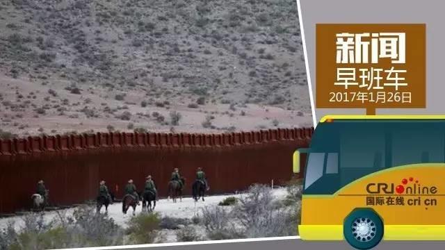 新闻早班车|特朗普签署行政命令:数月内将开工筑墙