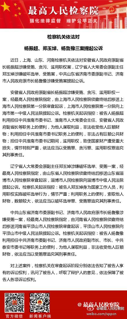安徽省原副省长杨振超涉贪污受贿被提起公诉