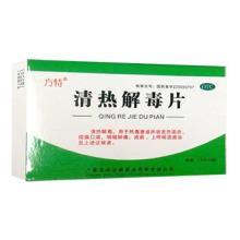 食药监总局:14批次药品不合格 涉清热解毒片等常用药