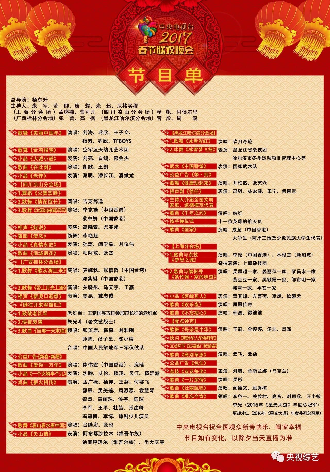 【原创】《七言(字句藏公元2017年央视春节联欢晚会部分节目名)》美丽中国贺新年     一念七宝留兴隆 - 芮清之家 - 芮清仁斋