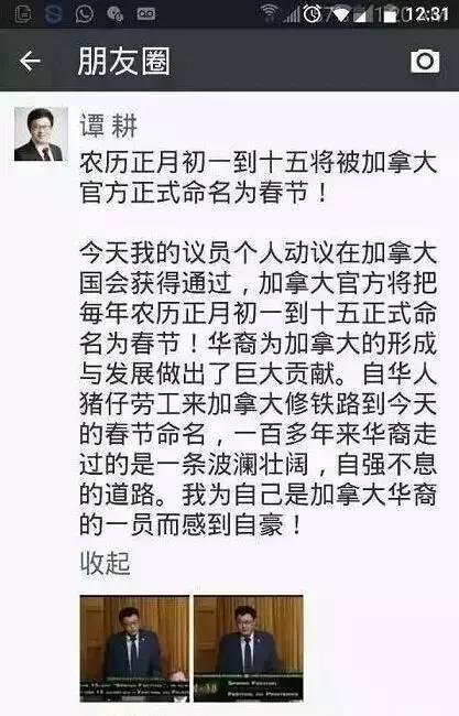 """华人争取百年,这个国家终迎来史上首个""""春节"""""""