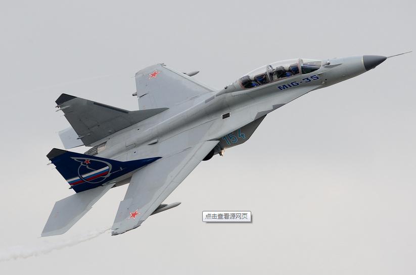 俄米格35战斗机即将服役 号称能与五代机较量