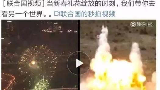 联合国除夕夜发了条微博,结果惹怒了中国网友
