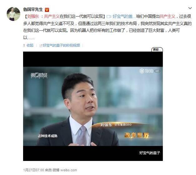 Image result for 刘强东 共产主义在我们这一代就可以是实现