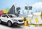 汽车金融成资本新风口 贷款买车哪家强?