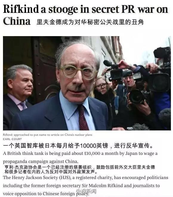 单仁平:英智库被日本廉价收买骂中国,丢人