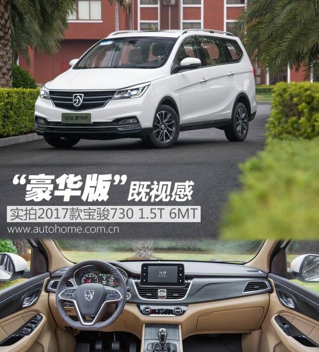 """""""豪华版""""既视感 实拍2017款宝骏730"""