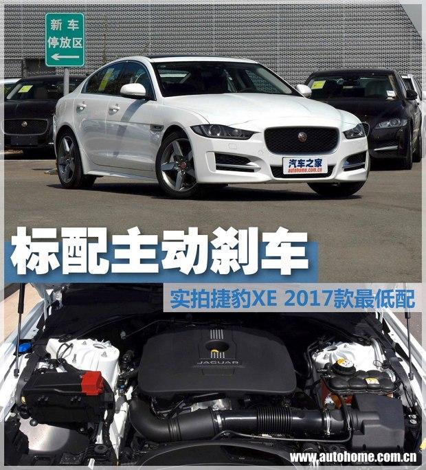 标配主动刹车 实拍捷豹XE 2017款最低配