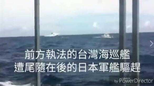 """台舰被曝遭日本军舰驱赶 台网友:""""丧权辱国"""""""