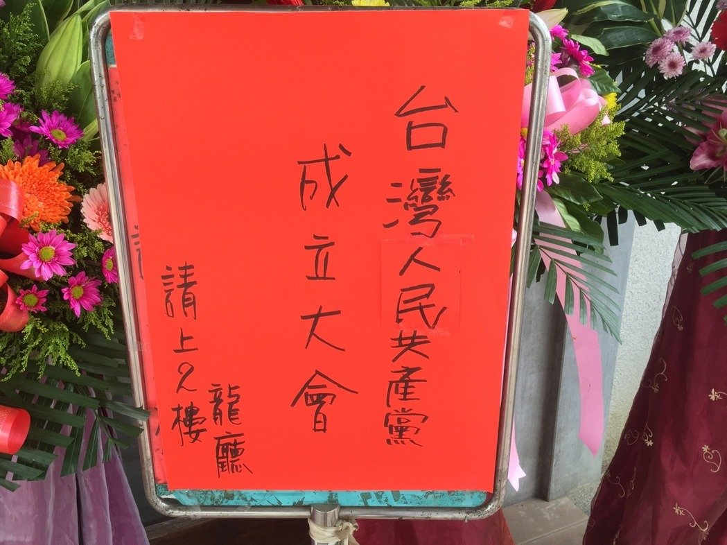 """""""明升m88.com人民共产党""""今日在台南成立 称坚持""""九二共识"""""""