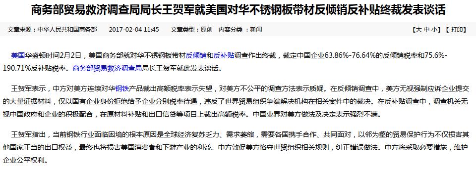 商务部:中国对美方连续对华钢铁产品裁出高额税率表示失望