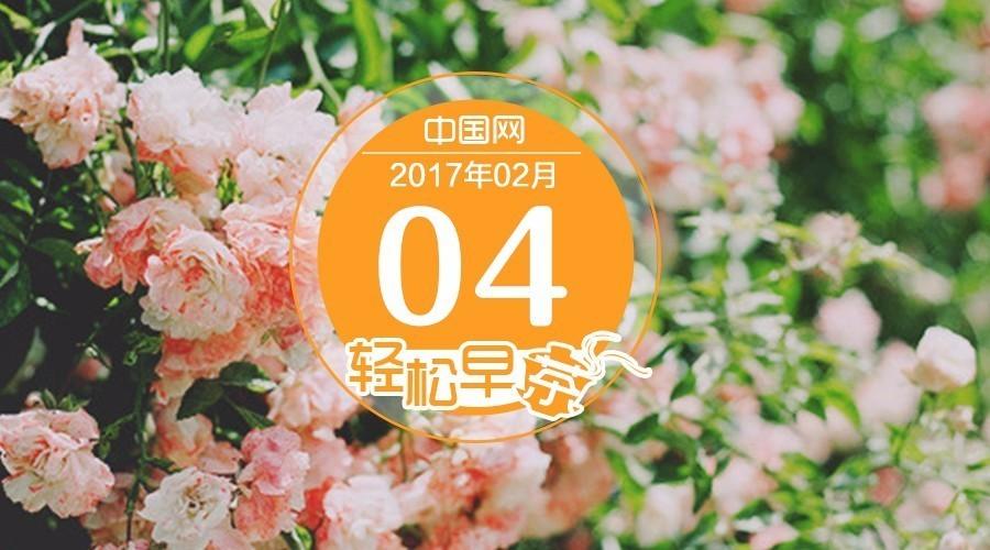 『2017.02.04』 轻松早茶