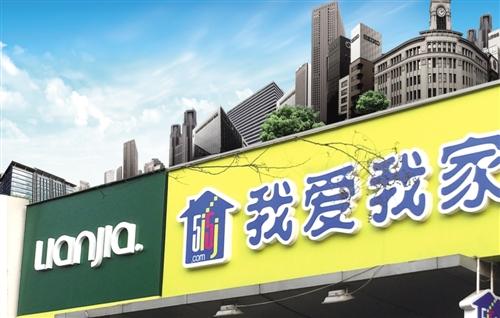 揭秘房产中介费:北京一年300亿元体量