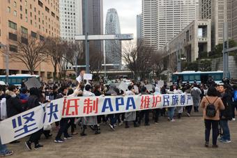 在日华人示威游行 抗议日本右翼背景酒店APA