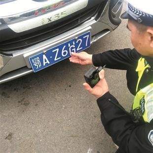 车牌偷换字母交警识破 车主:估计有人在害我