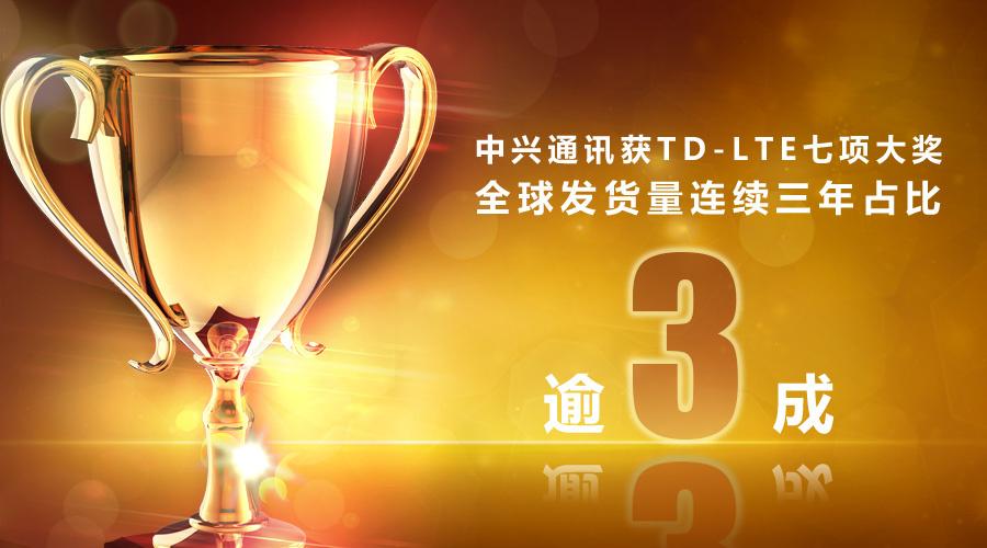 """近日,由TD产业联盟举办的""""TD-LTE创新大会""""在北京召开,庆祝第四代移动通信系统(TD-LTE)"""