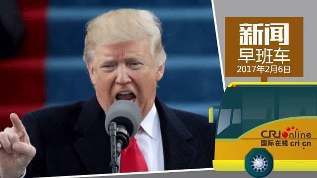 新闻早班车 奥巴马旧臣语出惊人:或有军事政变推翻特朗普!