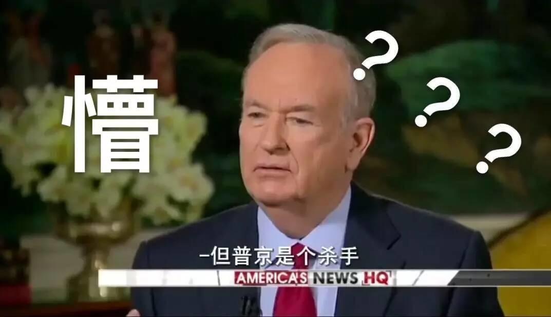 为普京挡枪,川普又说大实话:我们美国就是白莲花?