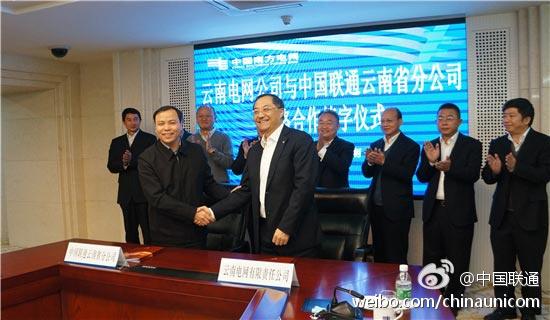 云南联通助力电力产业改革