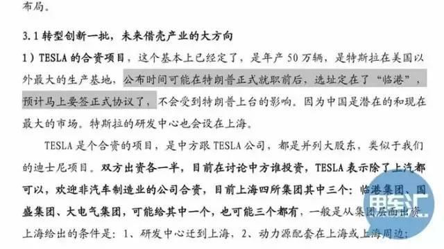 特斯拉中国建厂 上海为其更改补贴政策