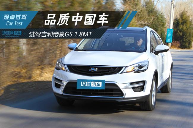 品质中国车 试驾吉利帝豪GS1.8MT