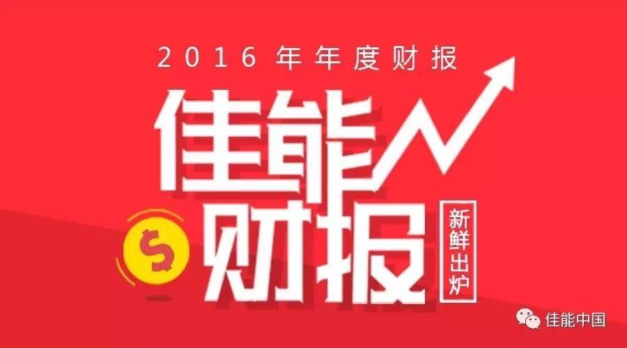 佳能发布2016年度财报:2017年佳能集团预计将增收增益