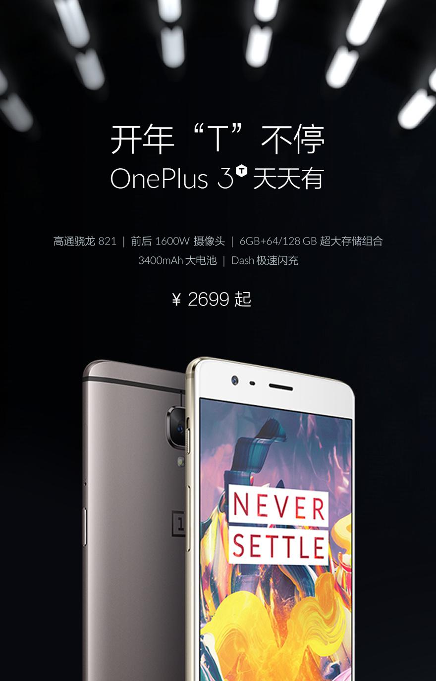 """开年""""T""""不停!即日起,#OnePlus3T#每天等你买!京东现货放开买:http://t.cn/R"""