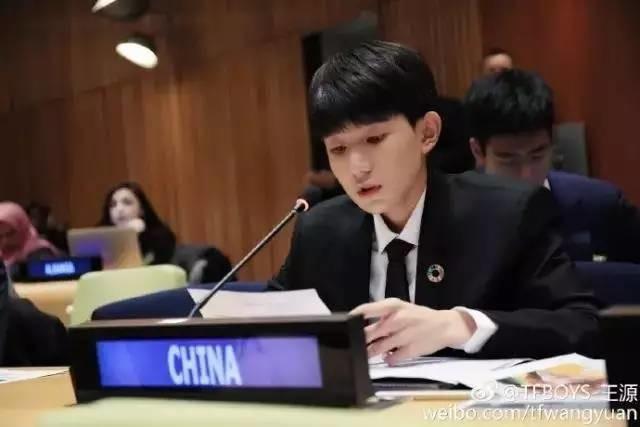 中国00后有多努力?TFBOYS王源走上联合国总部讲台英文发言