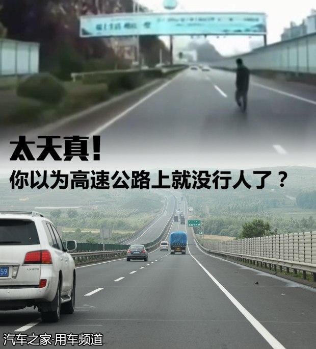 太天真!你以为高速公路上就没行人了?