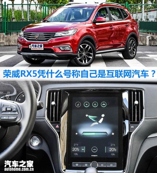 荣威RX5凭什么号称自己是互联网汽车?