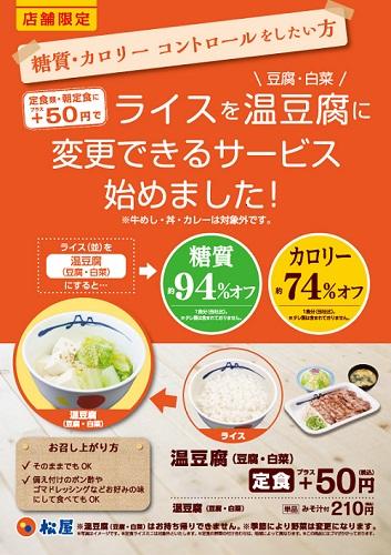 """松屋推出""""降低9成糖分""""健康套餐 主食米饭可替换为美味温豆腐"""