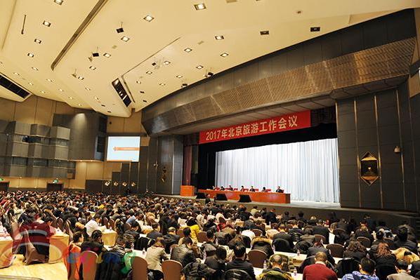 2017北京旅游工作会议成功召开