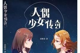 """中国12岁女生写小说涉嫌抄袭日本动漫,却被作协捧成""""00后代表作家""""…."""