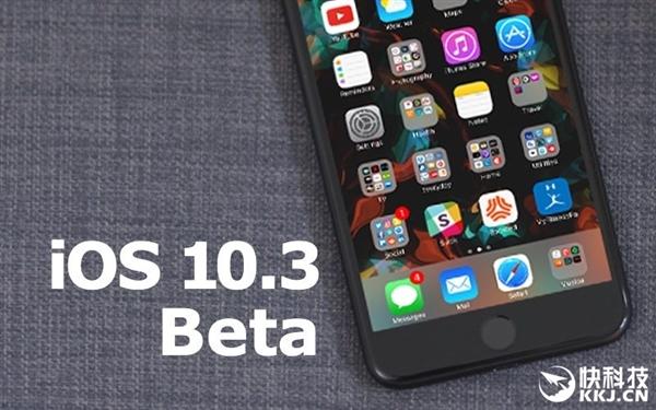 iOS 10.3公测版推送:存储空间暴增 AirPods不丢