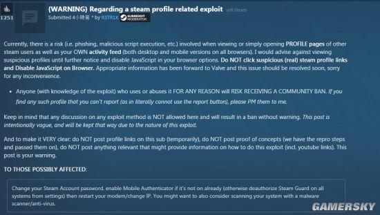 Steam曝严重安全漏洞 请勿点击可疑个人页面