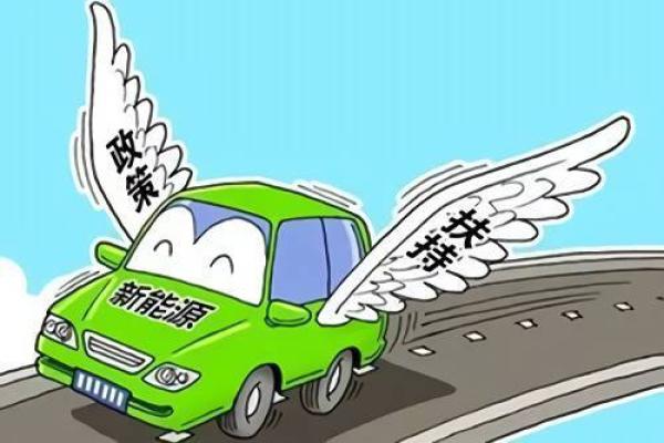 取消补贴利于新能源车发展