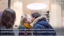 莫斯科快递员竟有送吻服务