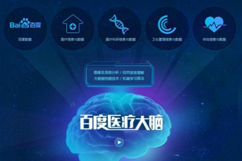 百度裁撤医疗事业部 李彦宏:将用人工智能参与医疗领域