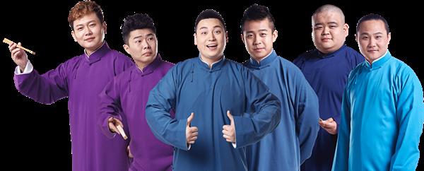 本次演出主要演员有:孟鹤堂,周九良,张九龄,王九龙,闫云达,刘喆.