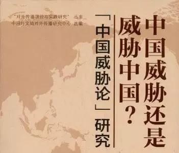 """炮制""""中国威胁论""""让日本政府很疲惫?日本媒体也很累!"""