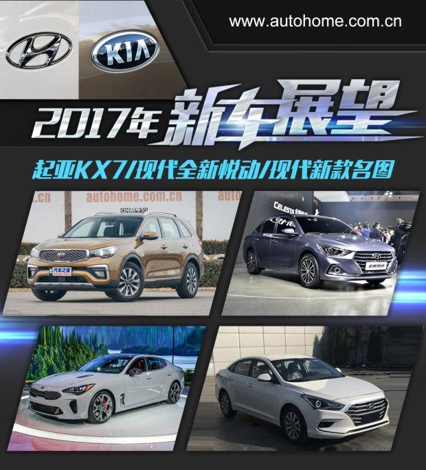 新悦动/KX7等 现代/起亚2017年新车展望