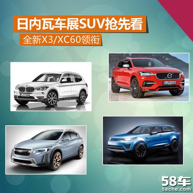 全新X3/XC60领衔 日内瓦车展SUV抢先看