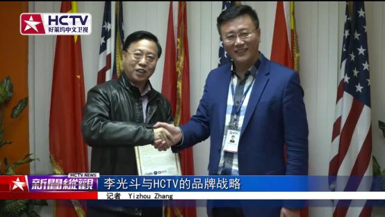 中国品牌第一人李光斗获聘为好莱坞中文卫视HCTV首席品牌顾问