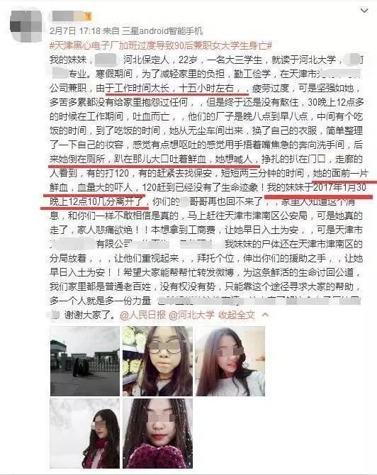 贫困女大学生兼职十余份 苦逼的女生谁关心 - 点击图片进入下一页